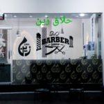 Zain Bali Barbershop
